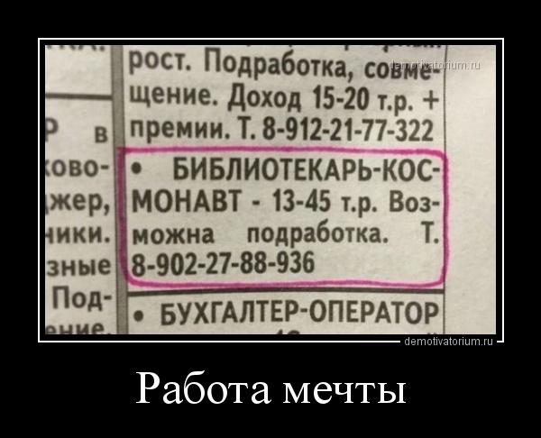 rabota_mechti_166037.jpg