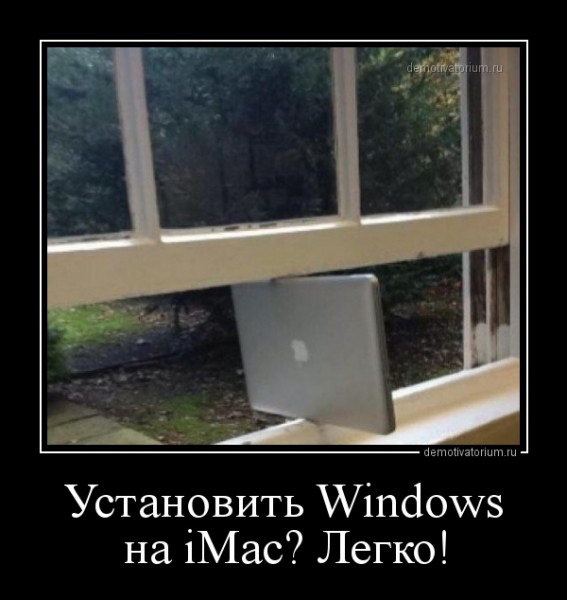 ustanovit_windows_na_imac_legko_165195.jpg