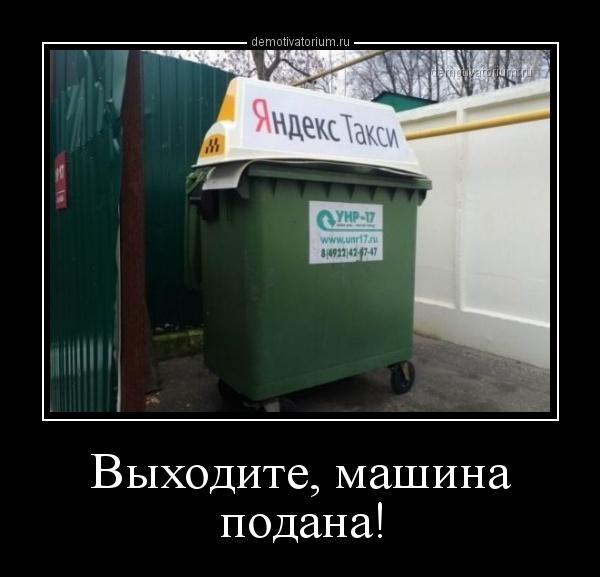 vihodite_mashina_podana_166158.jpg