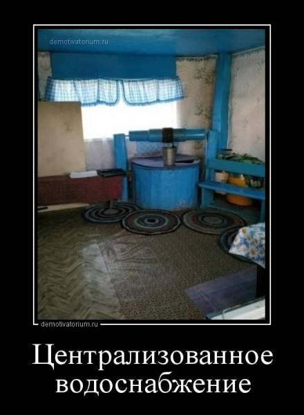 centralizovannoe_vodosnabjenie_166840.jpg