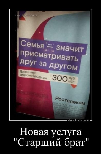 novaja_usluga_starshij_brat_166805.jpg