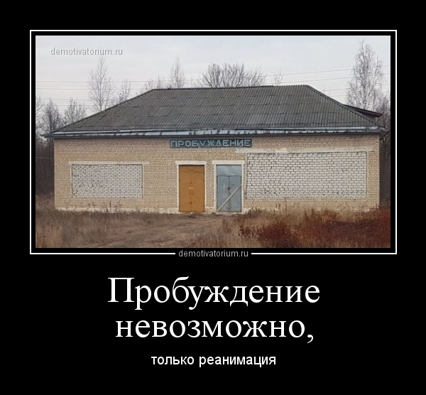 probujdenie_nevozmojno_167025.jpg