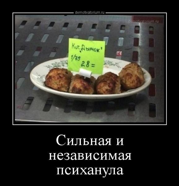 silnaja_i_nezavisimaja_psihanula_166804.jpg