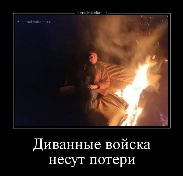 divannie_vojska_nesut_poteri_166903.jpg