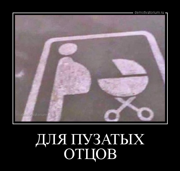 dlja_puzatih_otcov_167307.jpg