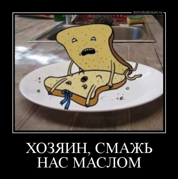 hozjain_smaj__nas_maslom_167356.jpg