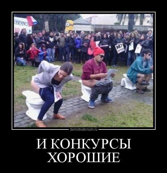 i_konkursi_horoshie_166672.jpg