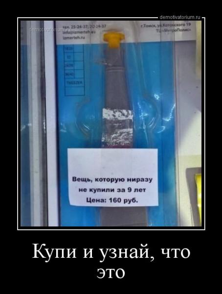 kupi_i_uznaj_chto_eto_167265.jpg