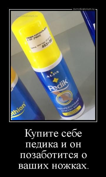 kupite_sebe_pedika_i_on_pozabotitsja_o_vashih_nojkah_167096.jpg