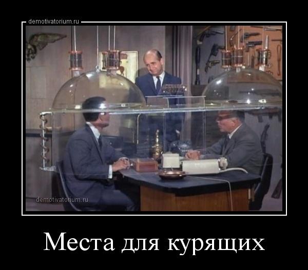 mesta_dlja_kurjashih_167177.jpg