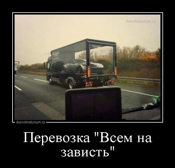 perevozka_vsem_na_zavist_166654.jpg