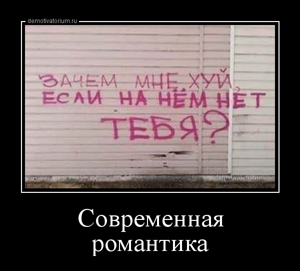 sovremennaja_romantika_167220.jpg