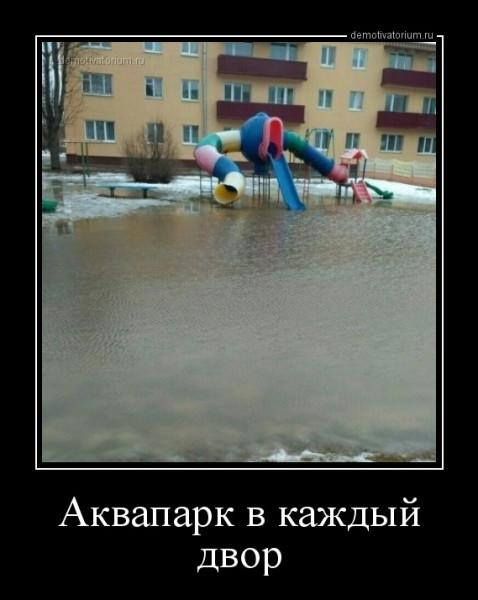 akvapark_v_kajdij_dvor_167509.jpg
