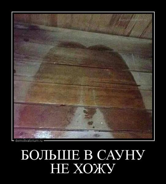 bol_she_v_saunu_ne_hoju_167563.jpg