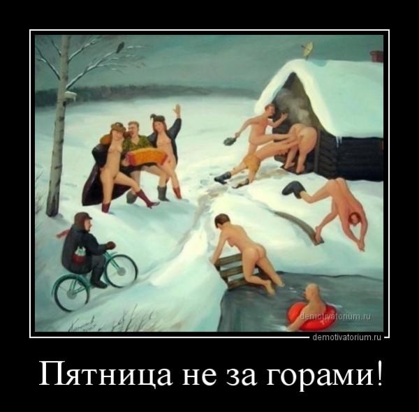 pjatnica_ne_za_gorami_167605.jpg