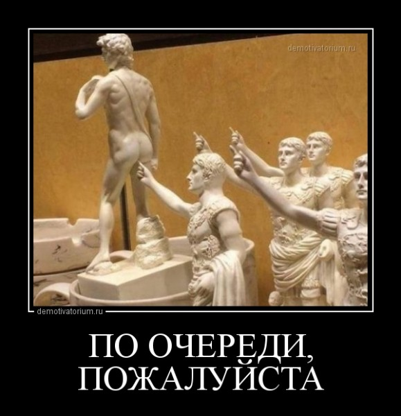 po_ocheredi_pojalujsta_167564.jpg