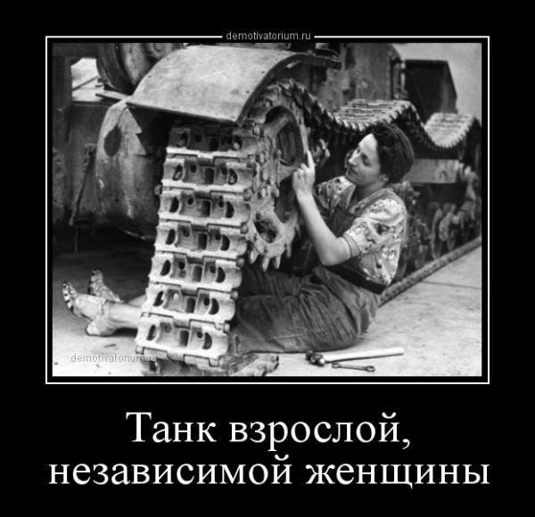 tank_vzrosloj_nezavisimoj_jenshini_166252.jpg