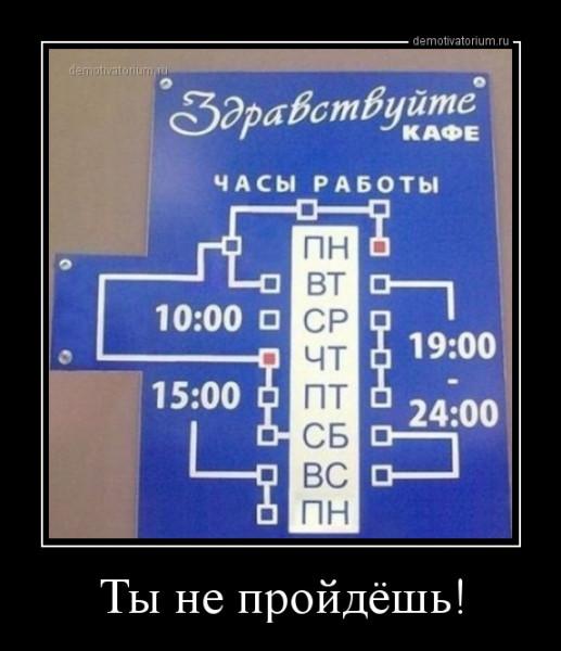 ti_ne_projdesh_166309.jpg