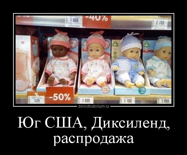 ug_ssha_diksilend_rasprodaja_166326.jpg