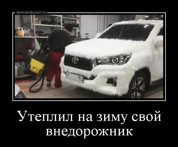 uteplil_na_zimu_svoj_vnedorojnik_167530.jpg