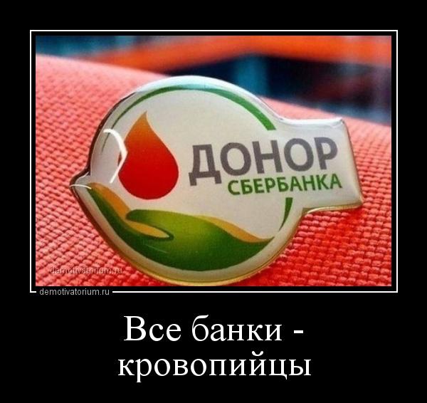 vse_banki__krovopijci_167472.jpg