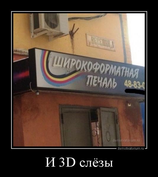 i_3d_slezi_168055.jpg