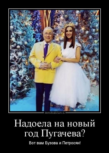 nadoela_na_novij_god_pugacheva_168126.jpg