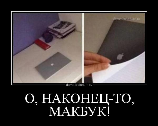 o_nakonecto_makbuk_167723.jpg