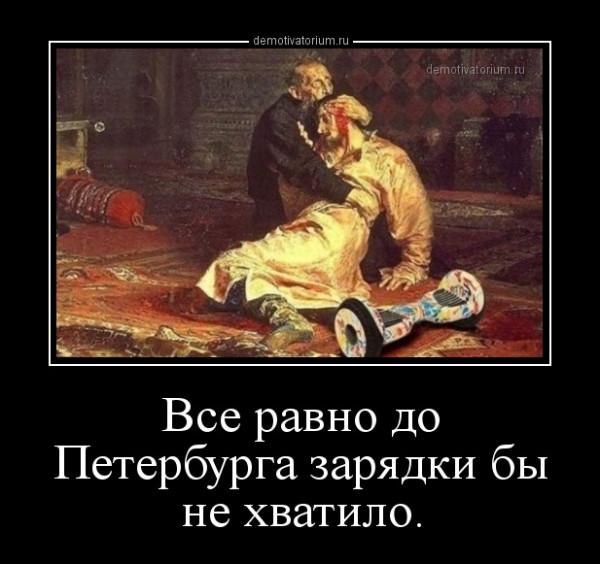 vse_ravno_do_peterburga_zarjadki_bi_ne_hvatilo_167961.jpg