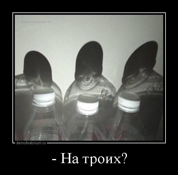 _na_troih_167921.jpg
