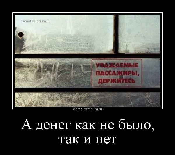 a_deneg_kak_ne_bilo_tak_i_net_167924.jpg