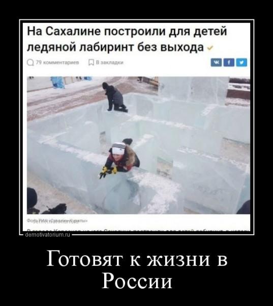 gotovjat_k_jizni_v_rossii_168542.jpg