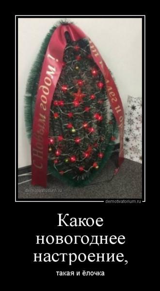 kakoe_novogodnee_nastroenie_168530.jpg
