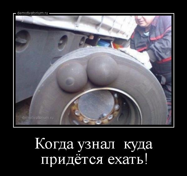 kogda_uznal__kuda_pridetsja_ehat_168520.jpg