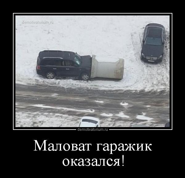 malovat_garajik_okazalsja_167792.jpg