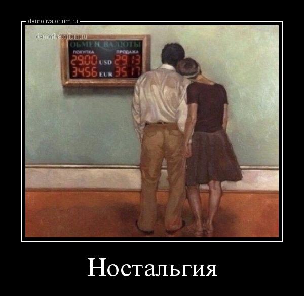 nostalgija_168545.jpg