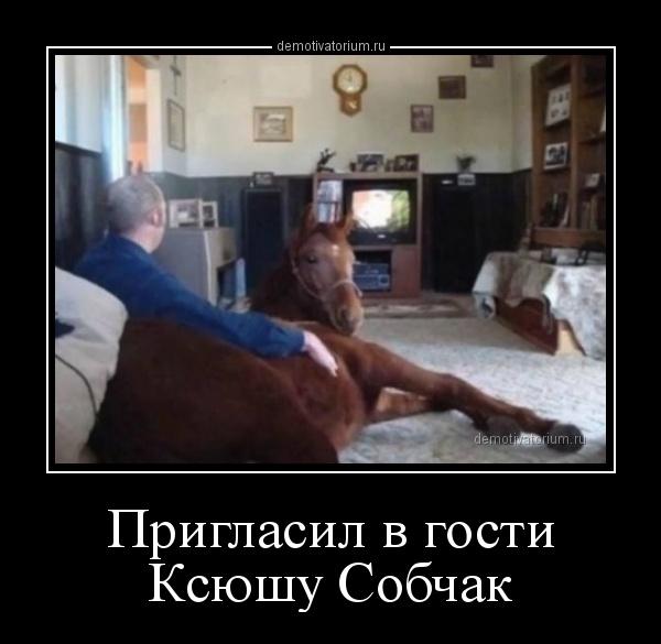 priglasil_v_gosti_ksushu_sobchak_168547.jpg