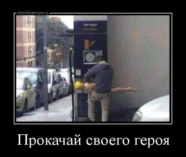 prokachaj_svoego_geroja_167896.jpg