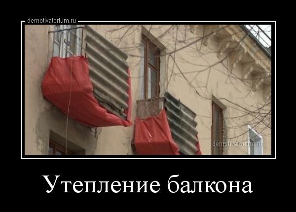 uteplenie_balkona_167775.jpg