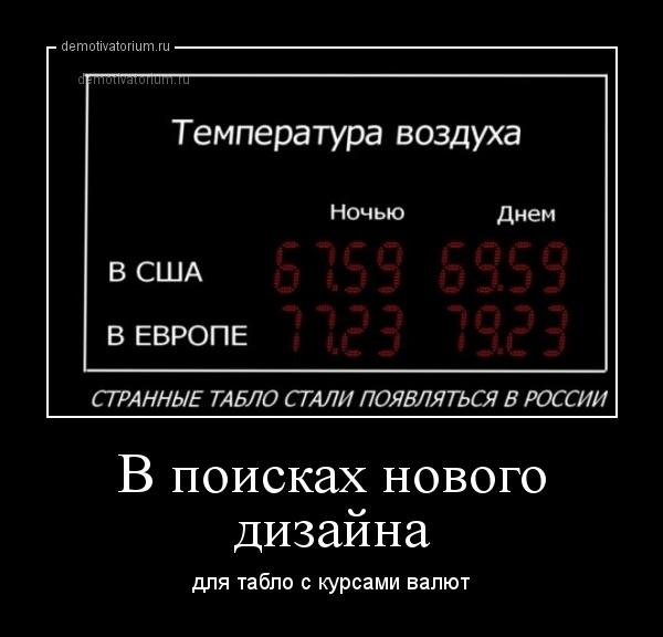 v_poiskah_novogo_dizajna_168523.jpg