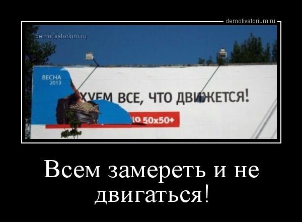 vsem_zameret_i_ne_dvigatsja_167948.jpg