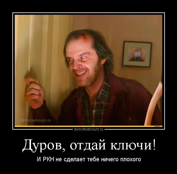 demotivatorium_ru_durov_otdaj_kluchi_156717.jpg