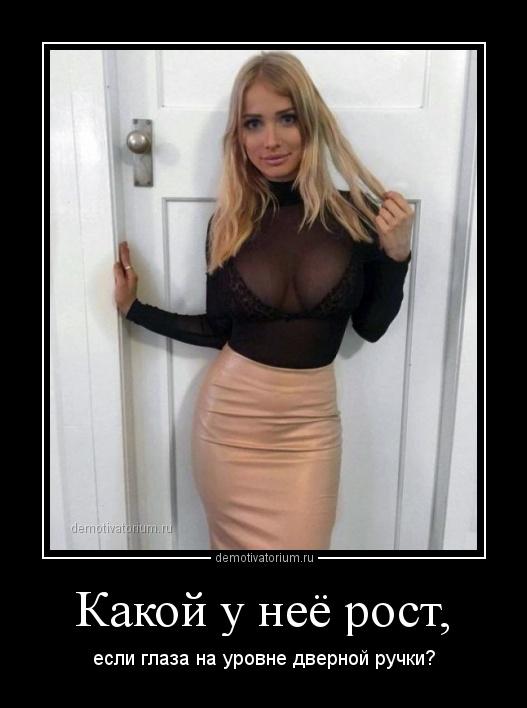 demotivatorium_ru_kakoj_u_nee_rost_156549.jpg