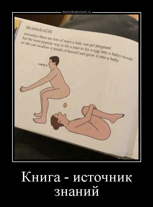 demotivatorium_ru_kniga__istochnik_znanij_156628.jpg
