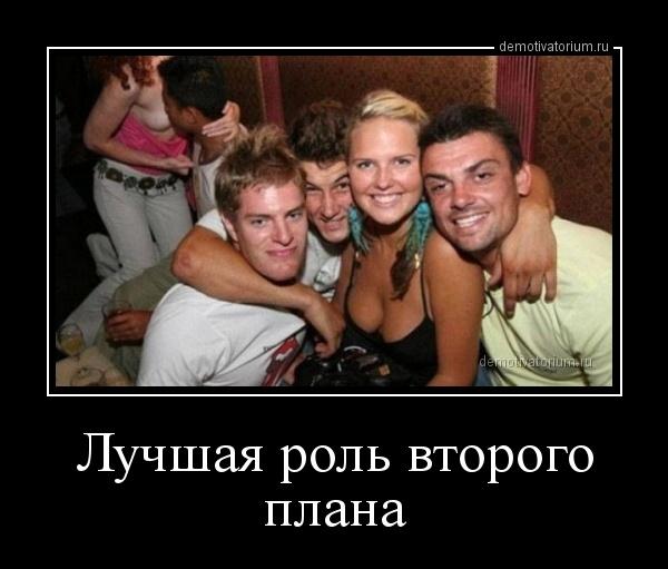 demotivatorium_ru_luchshaja_rol_vtorogo_plana_156466.jpg