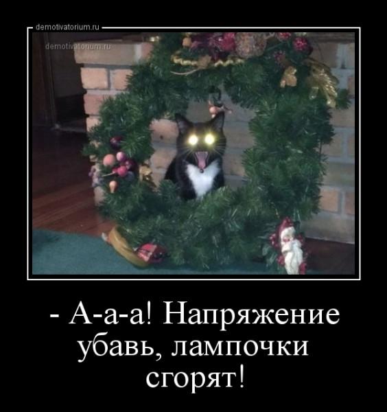 _aaa_naprjajenie_ubav_lampochki_sgorjat_168385.jpg