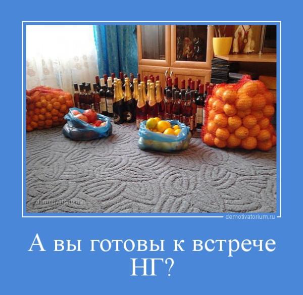a_vi_gotovi_k_vstreche_ng_168801.jpg