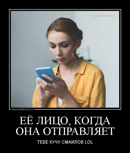 ee_lico_kogda_ona_otpravljaet_168216.jpg