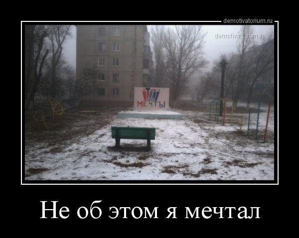 demotivatorium_ru_ne_ob_etom_ja_mechtal_156476.jpg