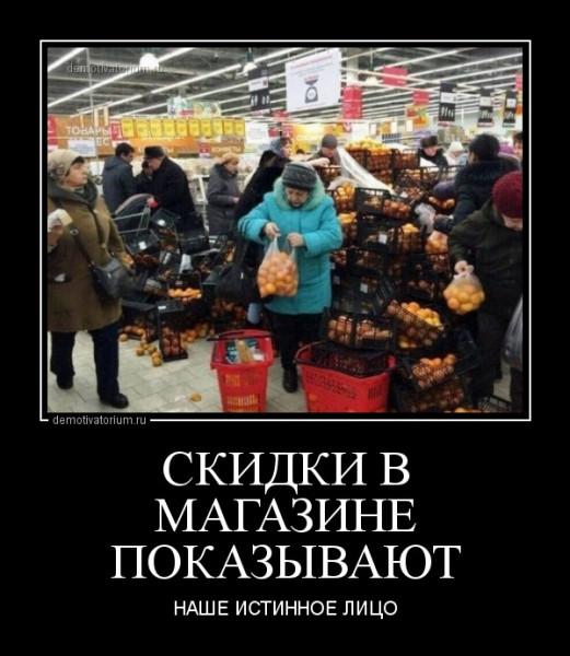 skidki_v_magazine_pokazivaut_168565.jpg